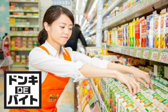 ドン・キホーテ 山形嶋南店の画像・写真