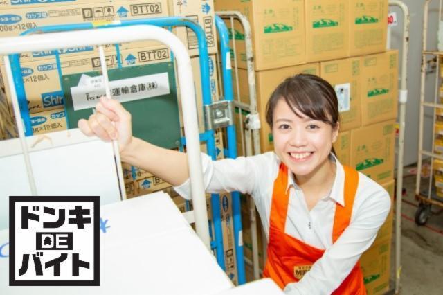 ドン・キホーテ 京王堀之内店の画像・写真