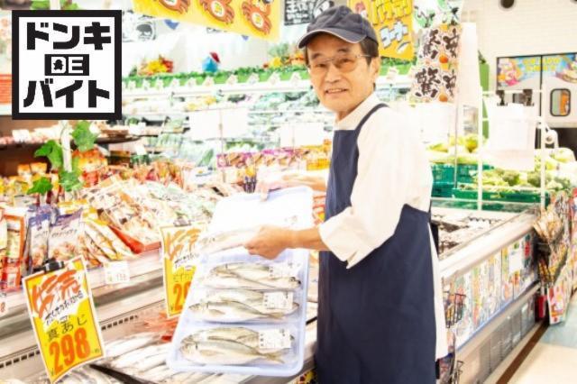 ドン・キホーテ 伊勢店の画像・写真