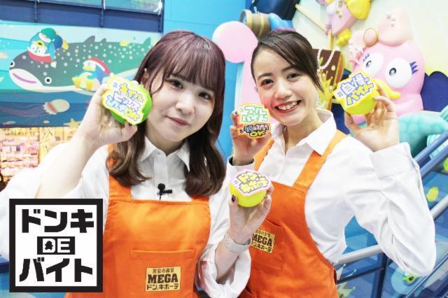 MEGAドン・キホーテ 函館店の画像・写真