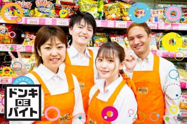 MEGAドン・キホーテ 柏崎店の画像・写真