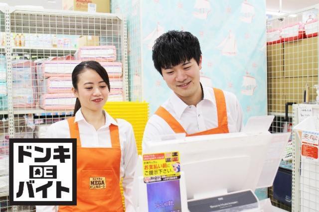 MEGAドン・キホーテ 長野店の画像・写真