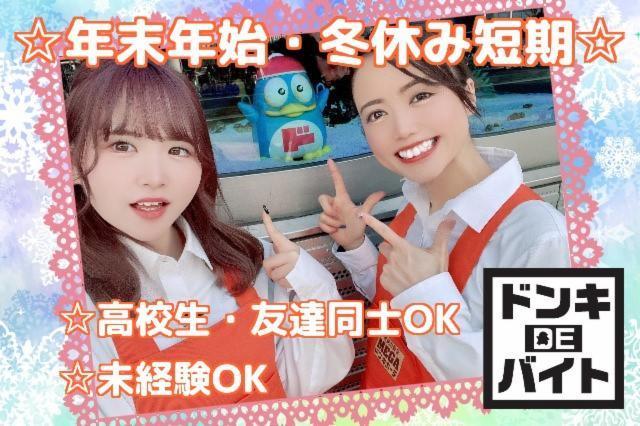 MEGAドン・キホーテ 勝田店の画像・写真