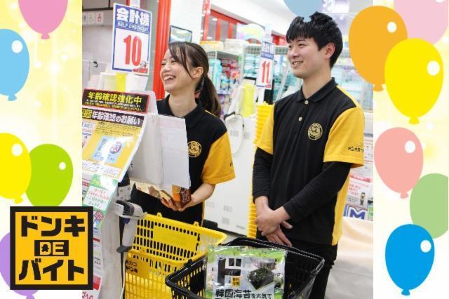 MEGAドン・キホーテ 札幌狸小路本店の画像・写真