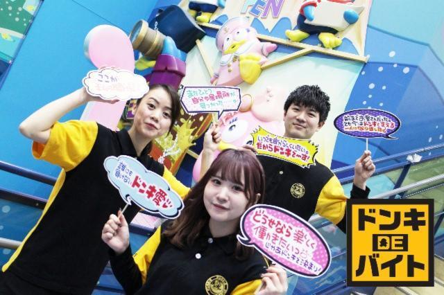 MEGAドン・キホーテ 旭川店の画像・写真