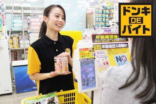 MEGAドン・キホーテ ル・パーク三川店の画像・写真
