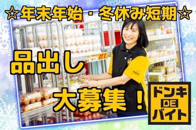 ドン・キホーテ 福島店の画像・写真