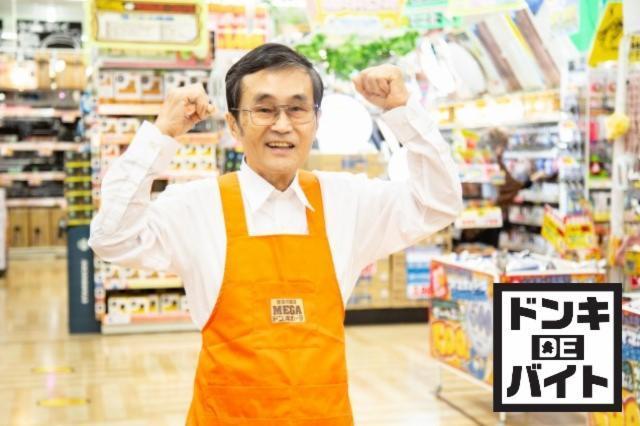 MEGAドン・キホーテ 宮崎橘通店の画像・写真