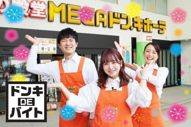 MEGAドン・キホーテ 新横浜店の画像・写真