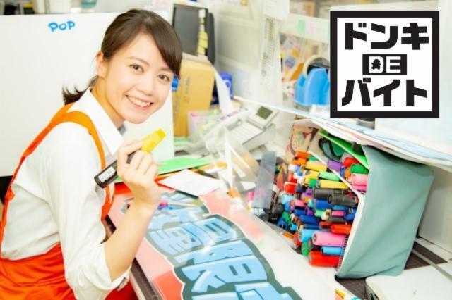 ドン・キホーテ 新宿明治通り店の画像・写真