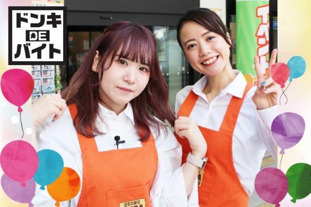 ドン・キホーテ 平岡店の画像・写真