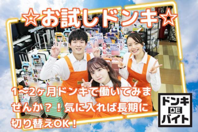 ドン・キホーテ 広島祗園店の画像・写真