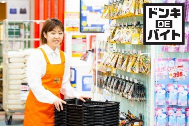 ドン・キホーテ 梅田本店の画像・写真