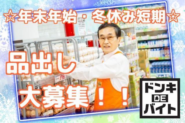 MEGAドン・キホーテ 宜野湾店の画像・写真