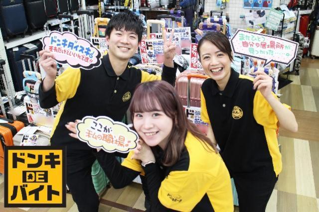ドン・キホーテ 新宿歌舞伎町店の画像・写真