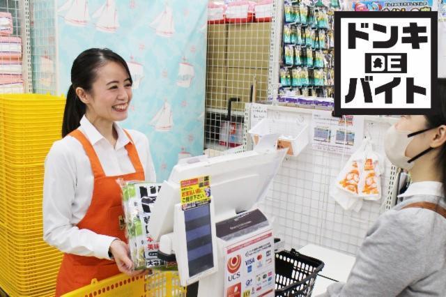 ドン・キホーテ 下北沢店の画像・写真