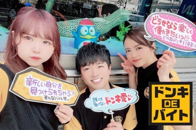 ドン・キホーテ 八女店の画像・写真