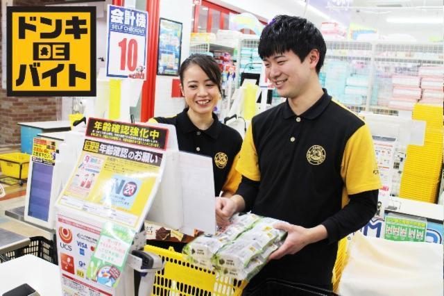 ドン・キホーテ 長岡川崎店の画像・写真