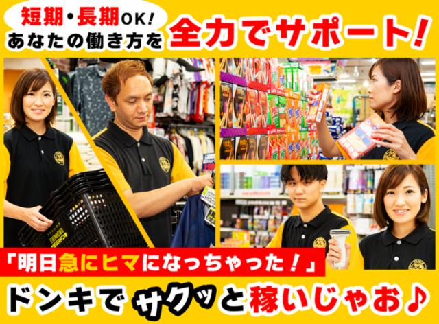 ドン・キホーテ_武蔵小金井エリア/登録制の画像・写真